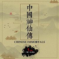 中国神仙传|1分钟了解一位神仙