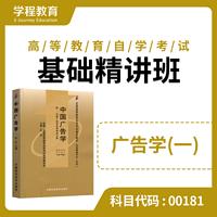 自考00181广告学(一)【学程自考】