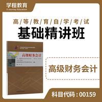 自考00159高级财务会计【学程自考】