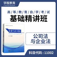 自考11002公司法与企业法【学程自考】