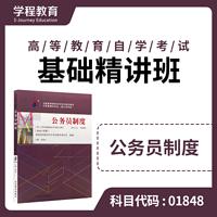 自考01848公务员制度【学程自考】