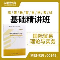 自考00149贸易理论与实务【学程自考】