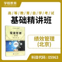 自考05963绩效管理北京【学程自考】