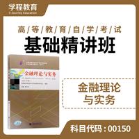 自考00150金融理论与实务【学程自考】