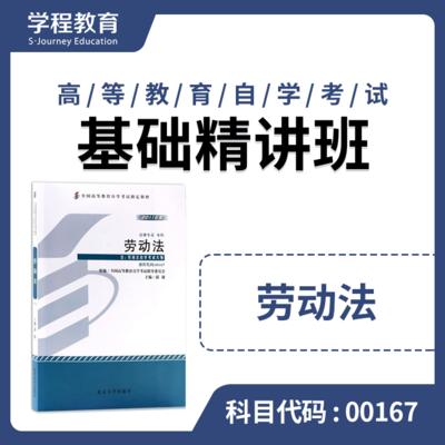 自考00167劳动法【学程自考】