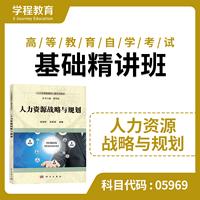 自考05969战略与规划【学程自考】