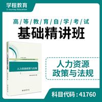 自考41760政策与法规【学程自考】