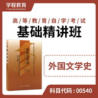 自考00540外国文学史【学程自考】