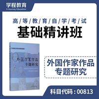 自考00813外国作家专题【学程自考】