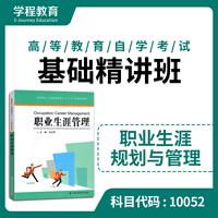 自考10052职业生涯规划【学程自考】