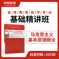 自考03709公共课 马克思【学程自考】