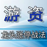 顶级游资|龙头涨停战法【短线】