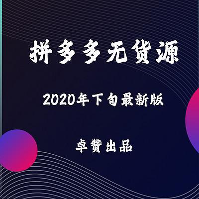 拼多多无货源2020年下旬最新课程
