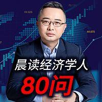 晨读经济学人80问|马云盖茨都爱读的全球财商杂志