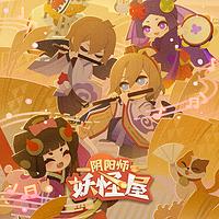《阴阳师:妖怪屋》原声专辑