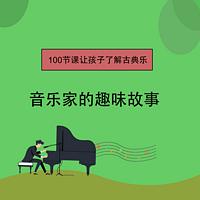 100节趣味课了解音乐家和古典乐