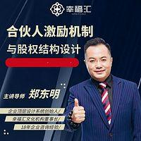 郑东明:企业顶层设计与合伙人系统