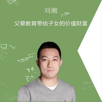 刘潮:父辈教育带给子女的价值财富