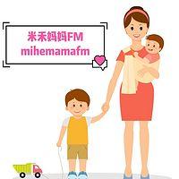 米禾妈妈FM   亲子教育