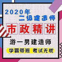 2020二建二级建造师市政实务精讲