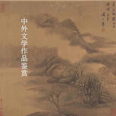 中外文学作品鉴赏
