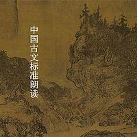 中国古文标准朗读