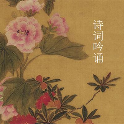 传统文化 诗词吟诵