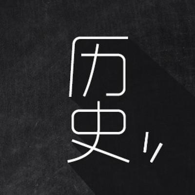 历史教师王汉周的帖子