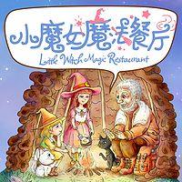小魔女魔法餐厅【烘焙料理美食】