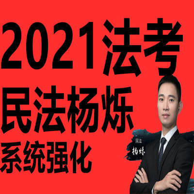 2021法考 民法杨烁 系统强化厚大法考