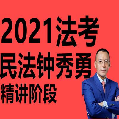 2021法考民法钟秀勇精讲2021钟秀勇