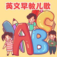 婴幼儿早教英文儿歌
