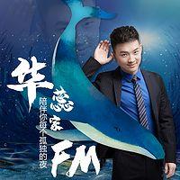 华蕊家FM
