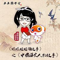 又又国学堂:中国历史人物故事
