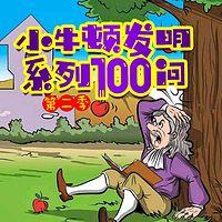 小牛顿发明系列100问第2季
