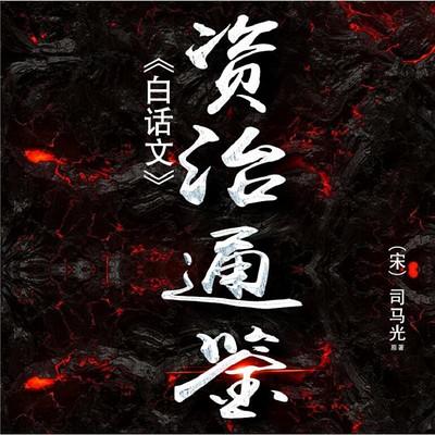 白话资治通鉴|中国权谋智慧