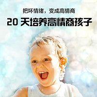 20天培养高情商孩子
