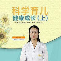科学育儿健康成长(上)