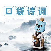 樊登小读者丨口袋诗词(上)