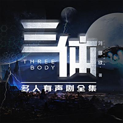 三体 刘慈欣科幻巨著(多人有声剧)
