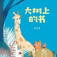 大树上的书 | 26篇充满爱心和幻想的童话