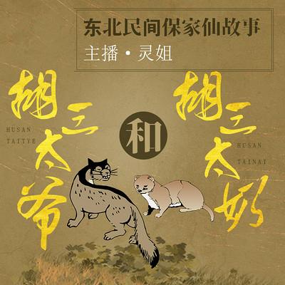 胡三太爷和胡三太奶:中国民间故事