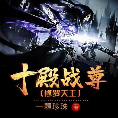 十殿战尊(凌天&林若初)|热血都市多人小说有声剧
