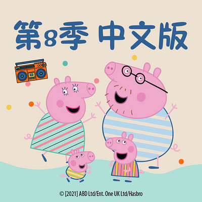 小猪佩奇第8季(中文版)