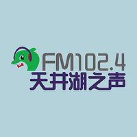 天井湖之声FM1024